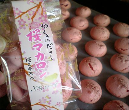 「桜マカロン」